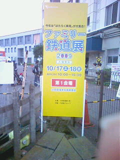 小田急ファミリー鉄道展2009