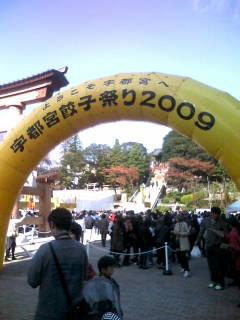 宇都宮餃子まつり2009
