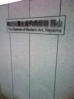 神奈川県立美術館入り口