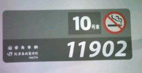 相鉄11902  <br />  新津製作所だったの