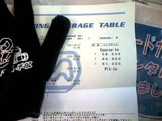 20111217114251_2