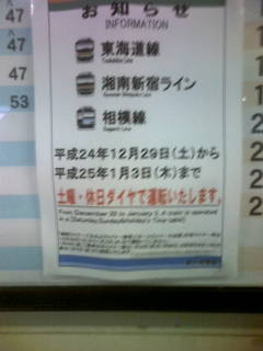 東海道相模線年末年始ダイヤ