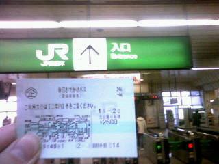 切符だぜい #<br />  乗り鉄