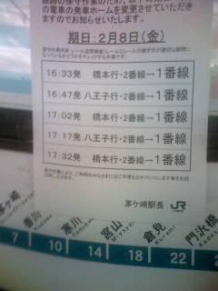 相模線茅ヶ崎保線で出発ホーム変更