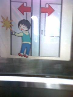 相模線ドアはさむぞ危険の絵