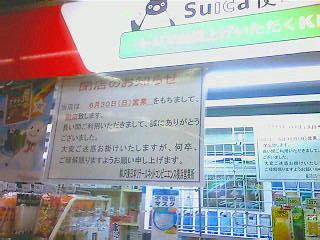 茅ヶ崎キオスク6<br />  月30日閉店<br />  #rail