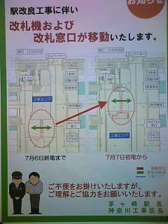 茅ヶ崎駅工事で改札移動らしい