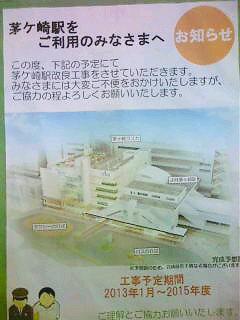 茅ヶ崎駅ビル工事