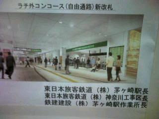 茅ヶ崎駅の改札上は海のイメージ