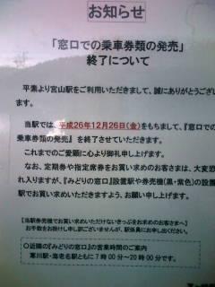 宮山駅など