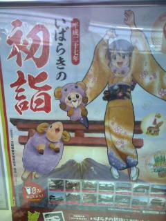 茨城県の初詣ポスターが萌えだ