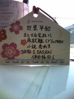 スペシャルゆめきぼ乗車券